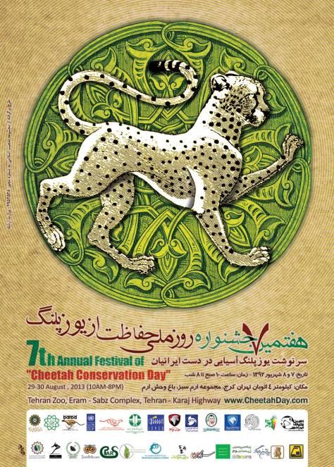 پوستر هفتمین جشنواره روز ملی حفاظت از یوزپلنگ